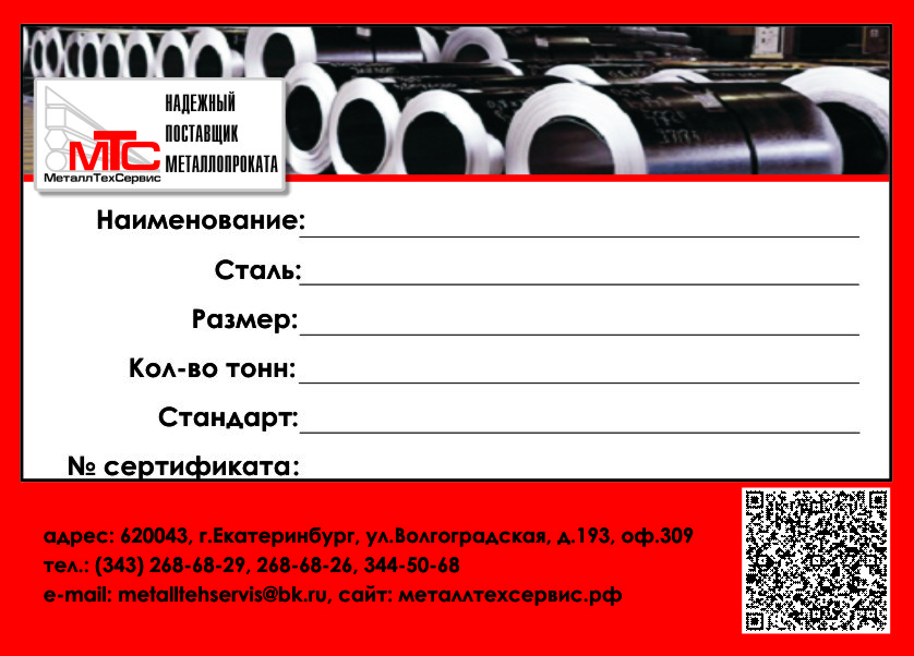 Фирменная бирка ООО ПКФ